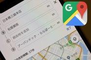 Googleマップで経由地を追加・入れ替え・削除してルート検索する方法
