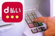 d払いにチャージする方法、コンビニ・セブン銀行ATM・銀行口座からの支払い方法やチャージできない原因まで詳しく解説