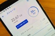 Androidスマホの容量不足時に空きを増やす方法──キャッシュ消去、アプリ・写真・動画・音楽の移動・削除、SDカード追加などで内部ストレージを空けるテク