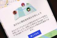 Googleマップで現在地を共有する方法──通知の仕様や共有できないときの対処法も