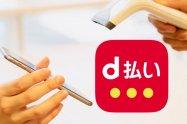 d払いの使い方 超入門──登録や支払い方法、dポイント還元など