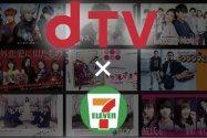 クレカ不要、dTVを視聴用シリアルコードで見る方法 セブン-イレブンで購入できる