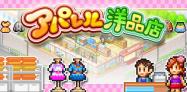 ゲーム「アパレル洋品店」店を繁盛させ、顧客と共に成長するシミュレーション #Android