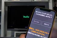 Hulu(フールー)を解約・退会する方法と注意点