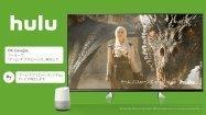 Hulu、Google Homeなどスマートスピーカーでの音声操作が可能に Googleアシスタントに対応