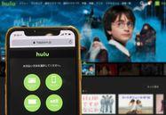 Huluの料金と支払方法まとめ、他サービスとの料金比較も