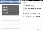 辞書が高性能で素晴らしい、日本語入力が快適なテキストエディタ「iライターズ」 #iPhone