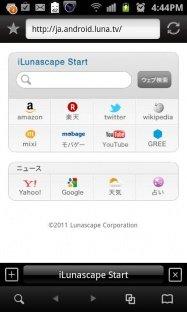 iLunascapeのAndroid版がリリース