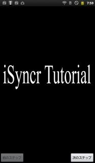スマホで音楽を聴こう――iSyncrの使い方 #Android