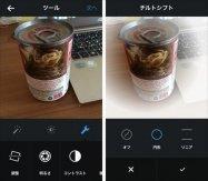 Instagram、10種類の写真編集ツールを追加