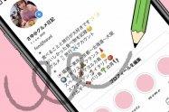 【インスタグラム】プロフィール(自己紹介)の書き方・おしゃれテクまとめ