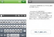 アプリ「InstantEver」でEvernoteに素早くメモ・同期 #iPhone
