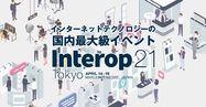 「Interop Tokyo 2021」が4月14日より開催、2年ぶりにリアルイベントを復活