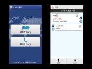 ドコモがアプリ「はなして翻訳」をリリース、Android2.2以上の端末に対応