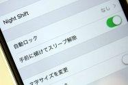 【iOS 10】iPhoneを持ち上げるだけで勝手にスリープ解除してしまう? 設定をオフ(無効)にする方法