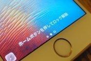 【iPhone】iOS 10につまづく第一歩「ホームボタンを押してロック解除する仕様」を回避する小ワザ「指を当てて開く」