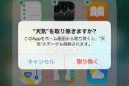 iPhoneでアップル純正の標準アプリを削除/再表示する方法