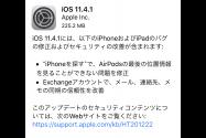 アップル、「iOS 11.4.1」アップデートを配信開始