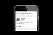 アップル、「iOS 8.1.3」アップデートの配信を開始 「統一学力テスト用の構成オプションを追加」が話題に