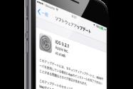 アップル、「iOS 9.2.1」アップデートを配信開始