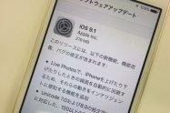 アップル、iOS 9.1アップデートを配信開始 マルチタスクUIの向上や絵文字追加など