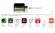 【iPhone】アプリ内の買い物を「Apple Pay」で決済する方法