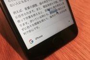iOS版Chrome、テキストを範囲選択するだけで即座にGoogle検索できる機能を導入か