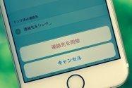 【iPhone】連絡先(電話帳)を削除する基本テク