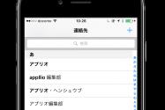【iPhone】連絡先の太字と細字の違いとは?