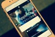 iPhoneでApple IDを新規作成する4つの方法
