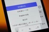 iPhoneで不要なキーボードを削除する方法