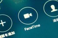iPhoneの携帯通話料金がタダになる「FaceTime」とは? 初期設定から使い方まで徹底解説