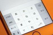 iPhoneで記号・文字の入力を高速化する5つのテクニック:日本語キーボード編