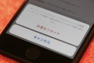iPhoneキーボードの予測変換学習をリセットし、文字入力履歴を削除する方法