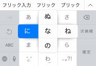 iPhoneの「フリック入力」では同じ文字を素早く連続入力できないってホント? シンプルな解決方法とは