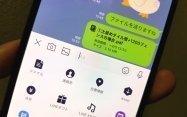 iOS版LINEからPDFやエクセル・ワード等のファイル送信が可能に【iPhoneでの送り方】