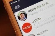 iPhone版「LINE」がメジャーアップデート、プロフィールアイコンの丸型化や写真フィルターの追加など