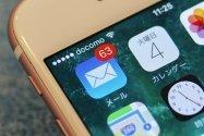 iPhoneで未読メールをまとめて既読にする方法