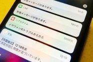 iPhoneで邪魔な通知を事前に消す(非表示にする)方法【アプリごと/一部機能ごとにオフ】