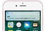iPhoneで「ロックされていないときの通知スタイル」を変更する方法