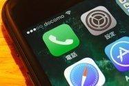 【iPhone】「この電話番号、誰?」ってときに便利、着信できなかった番号から連絡先を確認する方法