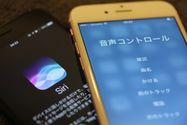 【iPhone】Siriと音声コントロールを両方同時にオフにする方法