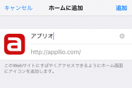 iPhoneでお気に入りサイトを一発表示、ホーム画面にブックマークアイコンを追加する方法【Safari】