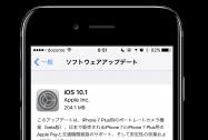 「iOS 10.1」アップデートが配信開始、日本でApple Payを利用可能に カメラ無音化の裏技は無効化される