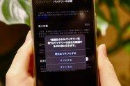 【iOS 13】iPhoneのバッテリー充電が80%で止まる?「最適化されたバッテリー充電」とは