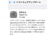 Apple、「iOS 8.4」アップデートを配信開始 Apple Music対応アプリやiBooksの機能改善など