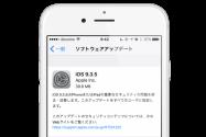 アップル、「iOS 9.3.5」アップデートを配信開始 個人情報監視ツールに対処か