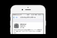 アップル、「iOS 9.3.4」アップデートを配信開始