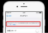 iPhoneのバッテリー、交換時期が来ると診断を表示してくれる機能が追加 iOS 10.2.1以降