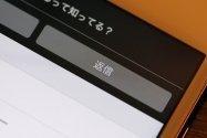 【iOS 9】iPhone版LINEで通知から返信する方法